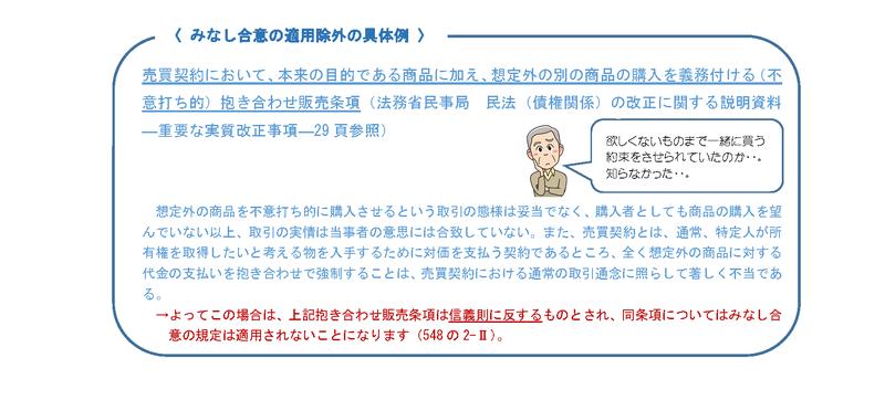 イラスト「みなし合意の適用除外の具体例」2.png