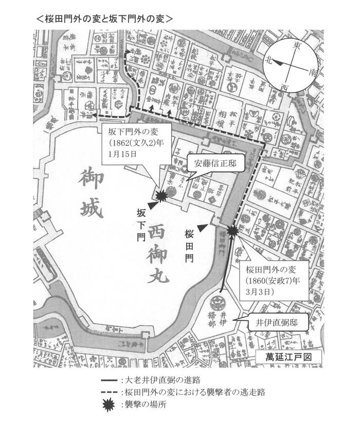 桜田門外の変と坂下門外の変.jpg