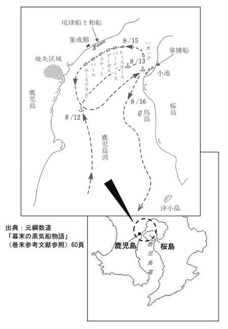 太平洋の覇権(31) 第3図 薩英戦争戦況図.jpg