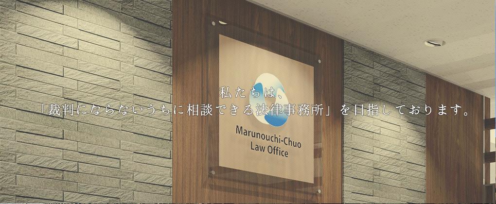 私たちは、「採番にならないうちに相談できる法律事務所」を目指しております。